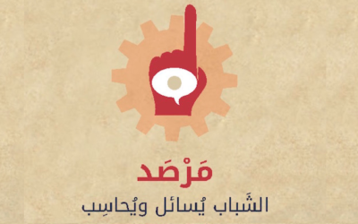 """The """"Youth Monitor"""" project, in partnership with Friedrich Ebert Foundation"""