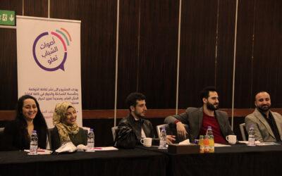 أصوات الشباب تعلو، بالشراكة مع  مؤسسة ifa